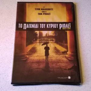 DVD ( 1 ) Το παιχνίδι του κυρίου Ριπλέϊ
