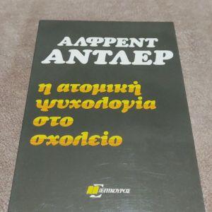 Alfred Adler - Η ατομική ψυχολογία στο σχολείο