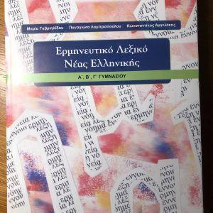 Ερμηνευτικό λεξικό νέας ελληνικής Α, Β, Γ γυμνασίου