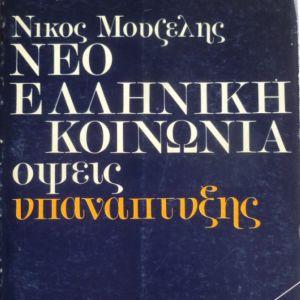Νεο Ελληνική Κοινωνία - Όψεις υπανάπτυξης - Ν. Μουζέλης - Εξάντας