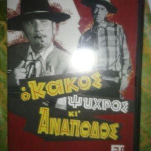 DVD Ο ΚΑΚΟΣ ΨΥΧΡΟΣ ΚΙ ΑΝΑΠΟΔΟΣ