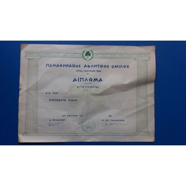 diploma panathinekos [10etias 1960]
