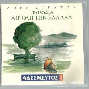 CD - Δόρα Στράτου - Τραγούδια από όλη την Ελλάδα