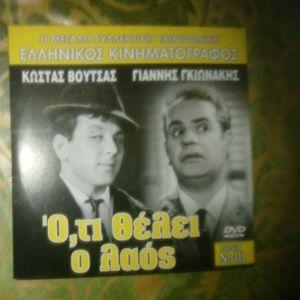 DVD ΟΤΙ ΘΕΛΕΙ Ο ΛΑΟΣ