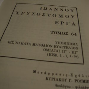 Ιωάννου Χρισοστόμου έργα. τόμος 64