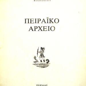 Πειραϊκό αρχείο - Παρασκευά Ευάγγελου - 1981(Α΄Β΄Γ)