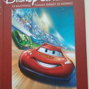 ΑΥΤΟΚΙΝΗΤΑ (Disney Pixar)