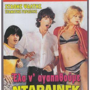 80's Cult Ταινίες DVD Video Club