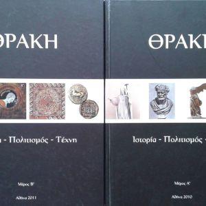 Θράκη. Ιστορία, Πολιτισμός, Τέχνη, Μέρος Α' και Β΄.