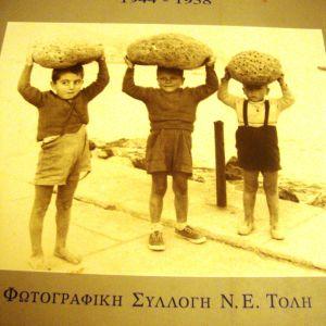 Eικόνες της Ελλάδος 1944-58