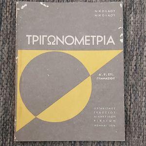 ΤΡΙΓΩΝΟΜΕΤΡΙΑ Δ', Ε', ΣΤ'  ΓΥΜΝΑΣΙΟΥ ΝΙΚΟΛΑΟΥ - ΟΕΔΒ 1974
