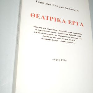 ΘΕΑΤΡΙΚΑ ΕΡΓΑ - ΔΕΠΟΥΝΤΗ