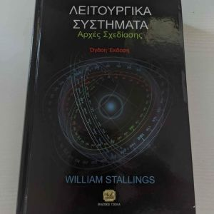 Λειτουργικά Συστήματα (Αρχές Σχεδίασης) - William Stallings 8η Έκδοση