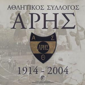 Αθλητικός Σύλλογος ΑΡΗΣ 1914-2004