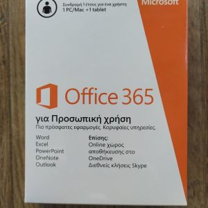 Microsoft Office 365 (ΣΦΡΑΓΙΣΜΕΝΟ - ΚΑΙΝΟΥΡΓΙΟ)