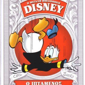 Η Μεγάλη Βιβλιοθήκη Disney Carl Barks Τόμος 17 - Ο Ιπτάμενος Ολλανδός