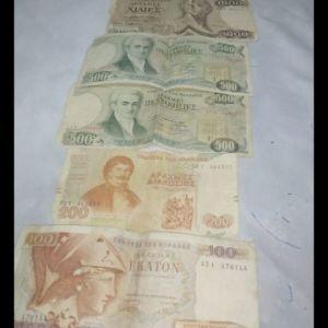 Δραχμές Χαρτονομίσματα