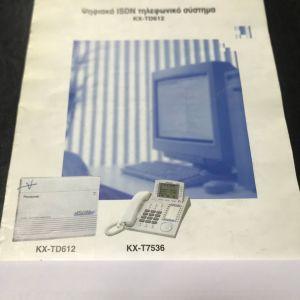 Τηλεφωνικό κέντρο Panasonic KX-TD612 Digital hybrid system