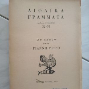 ΑΙΟΛΙΚΑ ΓΡΑΜΜΑΤΑ - ΑΦΙΕΡΩΜΑ ΣΤΟΝ ΓΙΑΝΝΗ ΡΙΤΣΟ