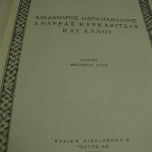 Αλέξανδρος Παπαδιαμάντης-Ανδρέας Καρκαβίτσας και άλλοι