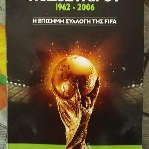 DVD 1962 - 2006 FIFA ΠΟΔΌΣΦΑΙΡΟ