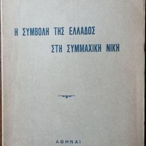 Η ΣΥΜΒΟΛΗ ΤΗΣ ΕΛΛΑΔΟΣ ΣΤΗ ΣΥΜΜΑΧΙΚΗ ΝΙΚΗ 1946
