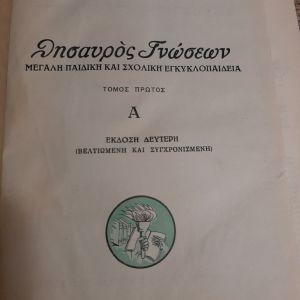 """ΕΓΚΥΚΛΟΠΑΙΔΕΙΑ """"ΘΗΣΑΥΡΟΣ ΓΝΩΣΕΩΝ"""", 5 ΤΟΜΟΙ (1954)"""