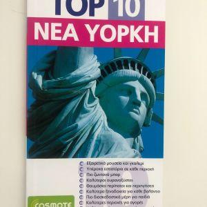 Βιβλίο Top 10: Νέα Υόρκη τα κυριότερα αξιοθέατα