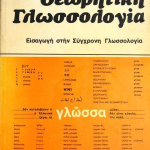 Θεωρητική Γλωσσολογία - Γ.Μπαμπινιώτη 1986