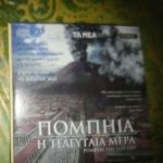 DVD ΠΟΜΠΗΙΑ Η ΤΕΛΕΥΤΑΙΑ ΜΕΡΑ