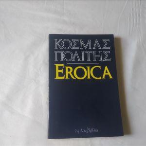 6 Βιβλία του Κοσμά Πολίτη  ΚΑΙΝΟΥΡΓΙΑ  (6€ έκαστο)