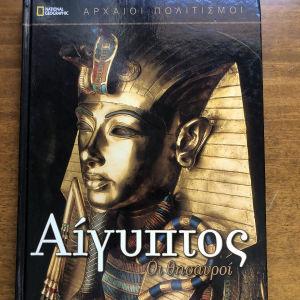 Αρχαίοι πολιτισμοί National geographic