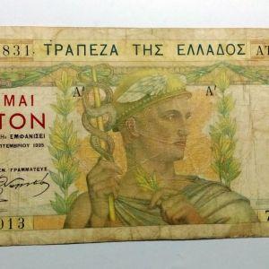 100 ΔΡΑΧΜΕΣ 1935 (ΑΤ=013 705831)
