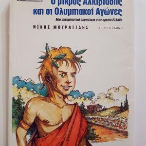 Ο μικρός Αλκιβιάδης και οι ολυμπιακοί αγώνες, παιδικό βιβλίο του Νίκου Μουρατίδη