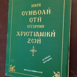 ΒΙΒΛΙΑ 56/100 ΜΙΚΡΗ ΣΥΜΒΟΛΗ ΣΤΗ ΣΥΓΧΡΟΝΗ ΧΡΙΣΤΙΑΝΙΚΗ ΖΩΗ