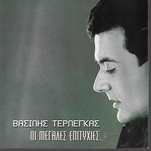 CD / ΒΑΣΙΛΗΣ ΤΕΡΛΕΓΚΑΣ / ΟΙ ΜΕΓΑΛΕΣ ΕΠΙΤΥΧΙΕΣ