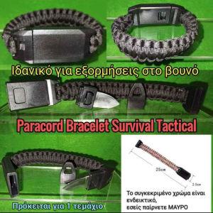 Tactical Survival Paracord Bracelet Βραχιόλι Επιβίωσης Έκτακτης Ανάγκης με αρτάνι και μαχαίρι