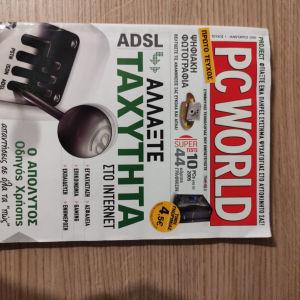 PC World περιοδικό 1ο τεύχος!