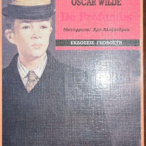 De Profundis - Oscar Wilde Γκοβόστη