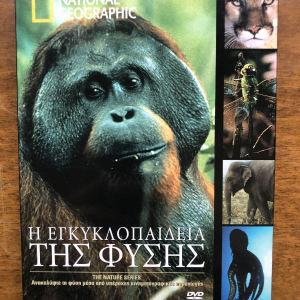 Η εγκυκλοπαίδεια της φύσης (5 dvd ) National Geographic
