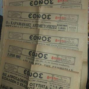 ΕΦΗΜΕΡΙΔΑ ΕΘΝΟΣ 1969