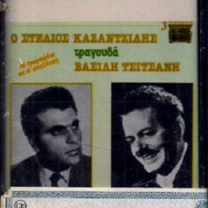 Ο Στέλιος Καζαντζίδης Τραγουδά Βασίλη Τσιτσάνη (κασέτα)