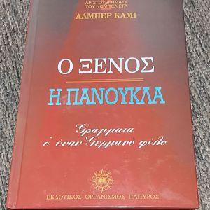 Ο ΞΕΝΟΣ/ Η ΠΑΝΟΥΚΛΑ - ΑΛΜΠΕΡ ΚΑΜΙ