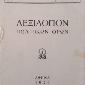 ΛΕΞΙΛΟΓΙΟ ΠΟΛΙΤΙΚΩΝ ΟΡΩΝ