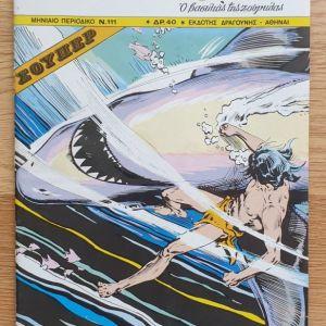 Ταρζάν, Τεύχος Ν.111 (Δραγούνης, 1984)