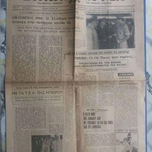 4   Εφημεριδες Στρατιωτικα Νεα[21ης Απριλιου]