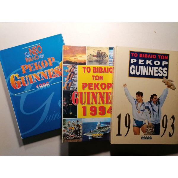 gkines - rekor GUINNESS 1993, 1994, 1996 (3 vivlia)