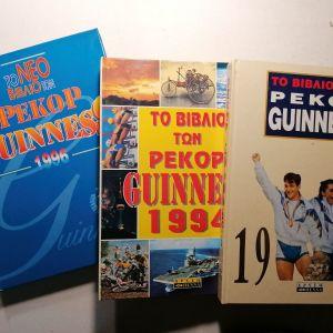 ΓΚΙΝΕΣ - ΡΕΚΟΡ GUINNESS 1993, 1994, 1996 (3 βιβλία)
