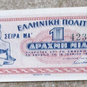 ΑΚΥΚΛΟΦΟΡΗΤΟ ΧΑΡΤΟΝΟΜΙΣΜΑ ΔΡΑΧΜΗΣ ΤΟΥ 1941