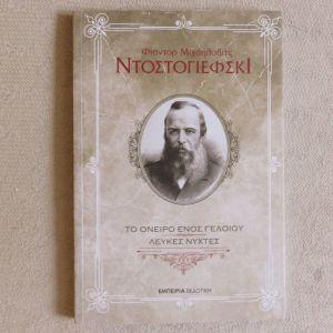 Ντοστογιεφσκι - Το ονειρο ενος γελοιου / Λευκες νυχτες